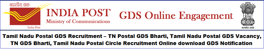TN Postal GDS Recruitment