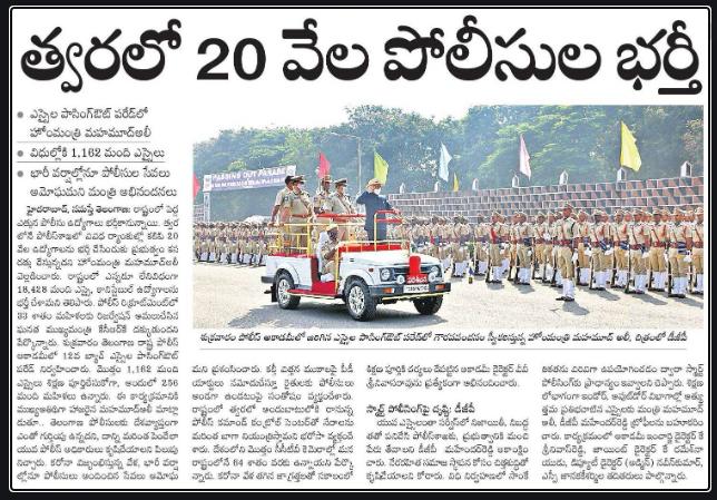 Telangana Police Constable Recruitment