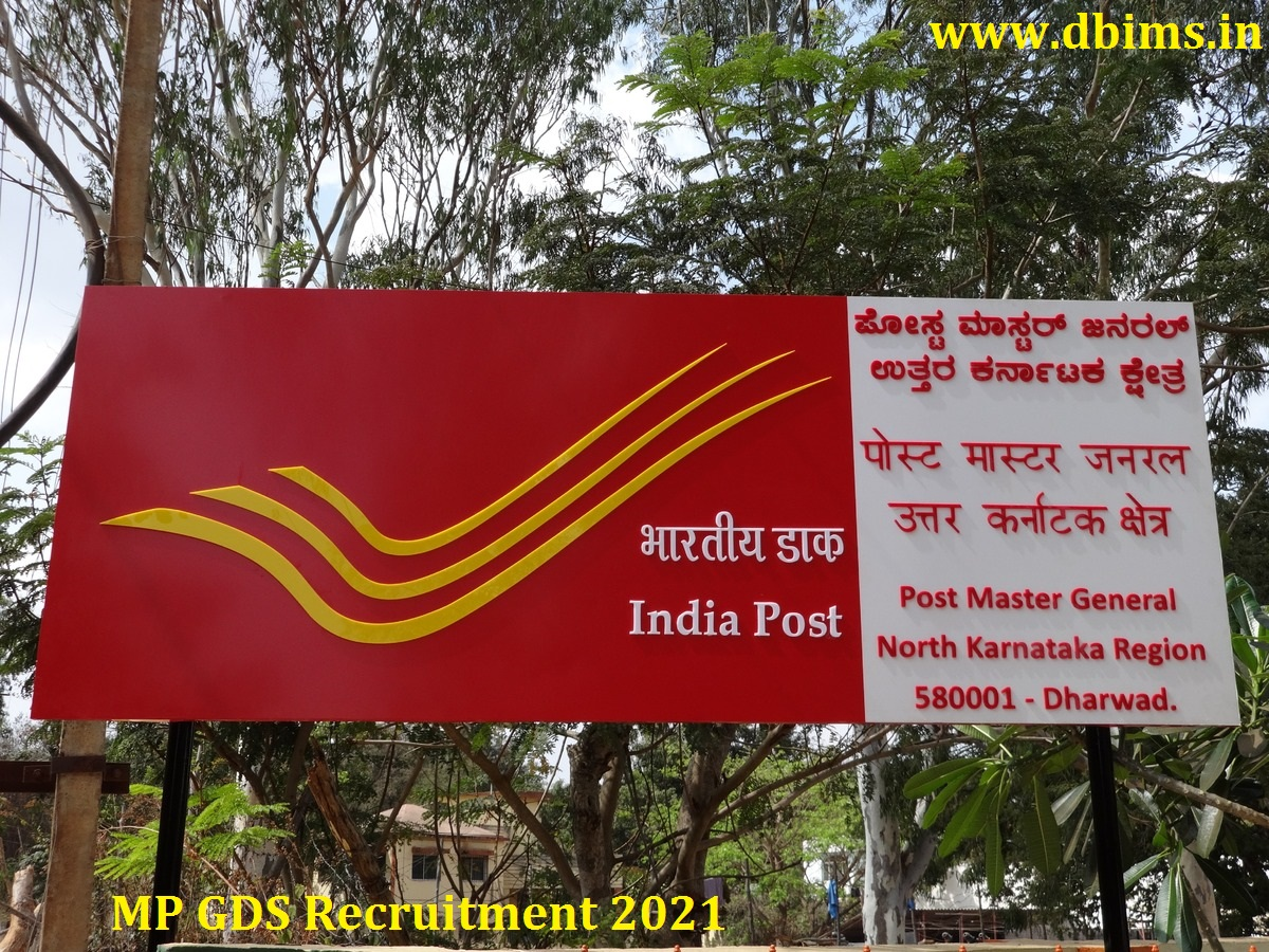 MP GDS Recruitment 2021