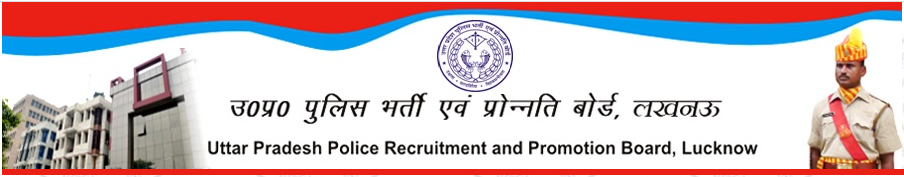 UP Police ASI Clerk Accountant Recruitment