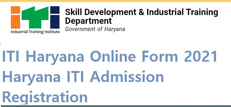 ITI Haryana Online Form