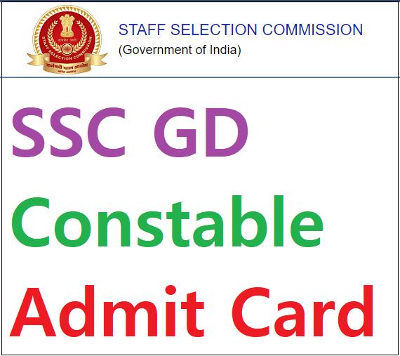 SSC GD Admit Card